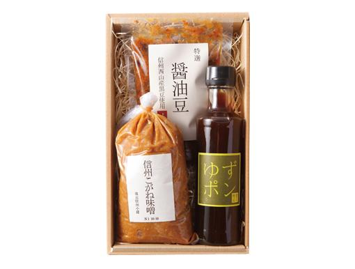 信州こがね味噌ゆずポン醤油豆(黒豆)セット